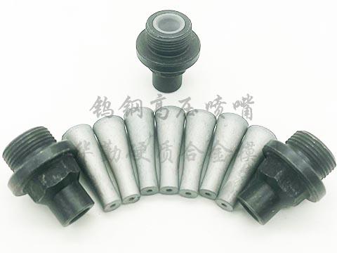 硬质合金钻机高压泥浆清洗喷嘴